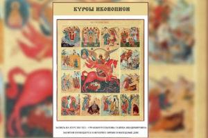 Курсы иконописи