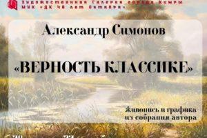 Персональная выставка А.В. Симонова